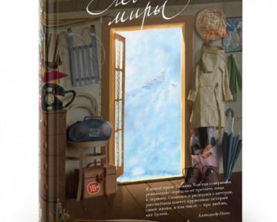 4 новых романа, написанных женщинами-430x480