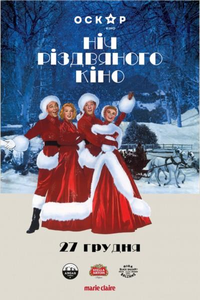Ночь рождественского кино от кинотеатра «Оскар»-320x180