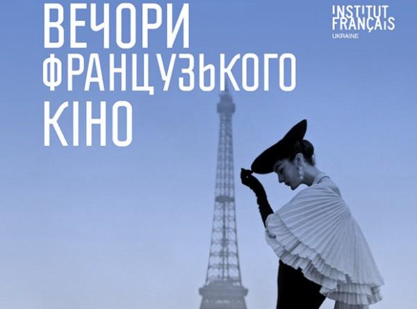 В Киеве состоятся «Вечера французского кино»-320x180
