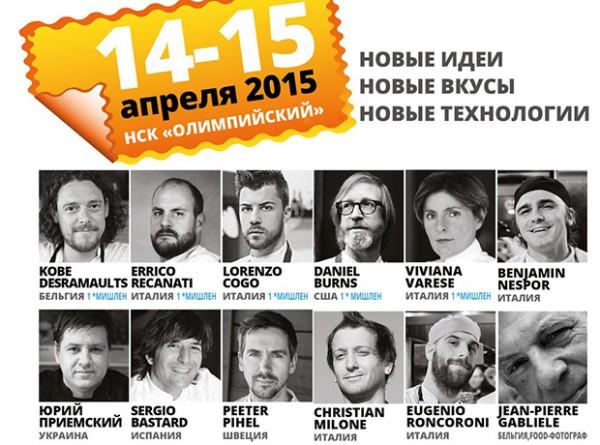 В Киеве пройдет конгресс шеф-поваров FONTEGRO-320x180