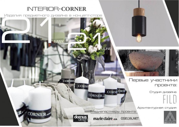 Corner CS запускает проект Interior Corner-320x180