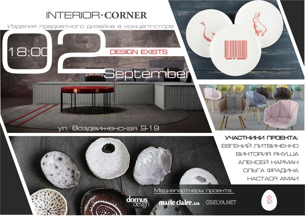 Interior 3 -poster
