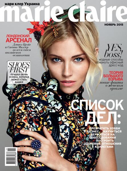 Ноябрьский номер Marie Claire Украина уже в продаже!