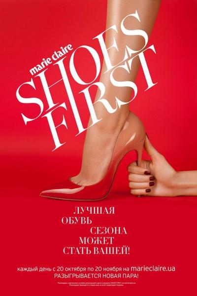 В Украине стартует проект Shoes First