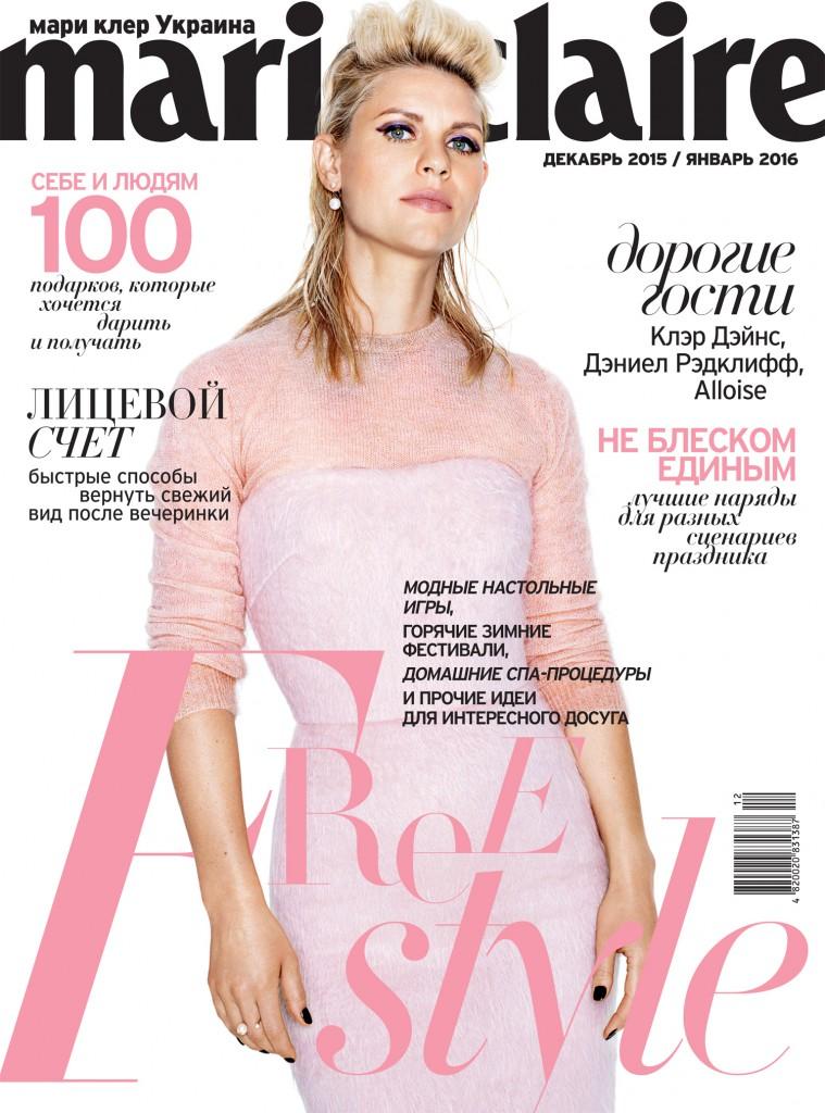 Новый номер Marie Claire уже в продаже!
