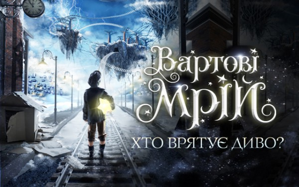 куда пойти зимой в Киеве