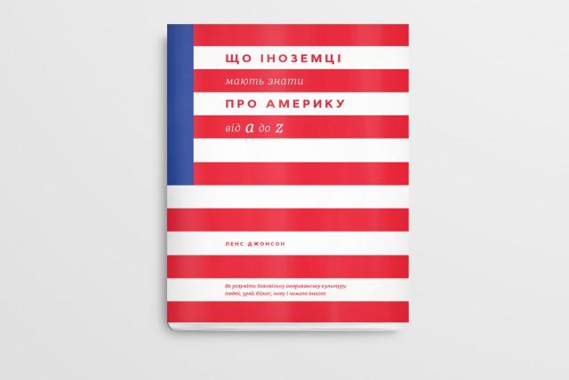 Обкладинка Америка від А до Z