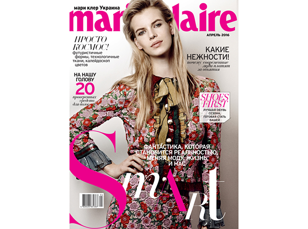 Апрельский номер Marie Claire уже в продаже!-320x180