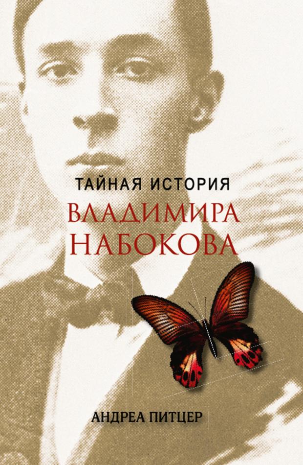 Nabokov_cover