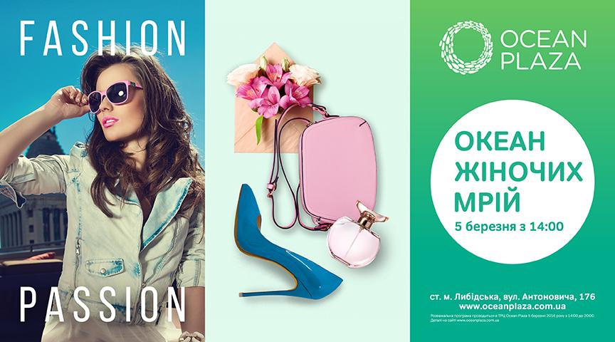 Куда пойти на выходных: женский день в Ocean Plaza-320x180
