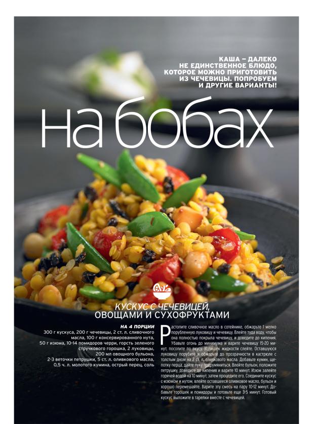 _01F3R_MC_04_2016_162-165-MC88-LS-Cuisine.indd_11547835.indd
