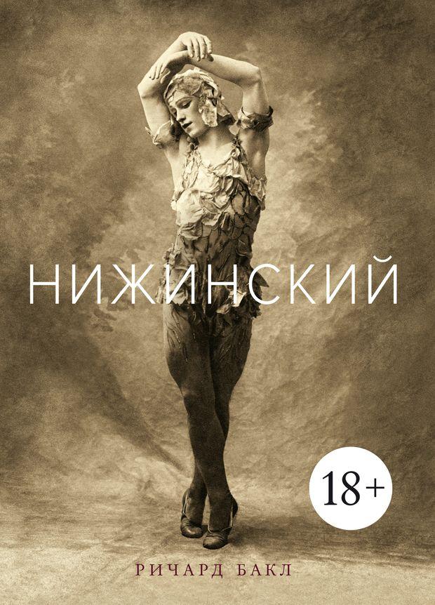 B-PRS-15695_Nijinsky_Super_Cover.indd