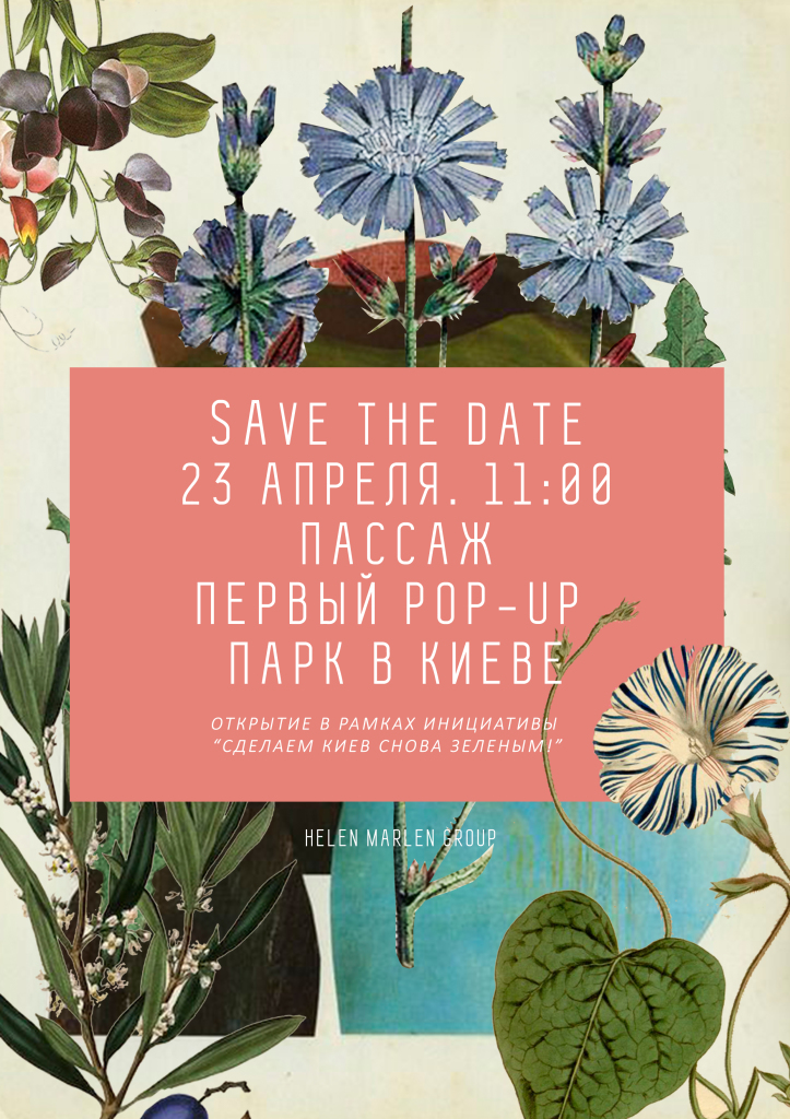 Save The Date Pop-Up Park in Passage