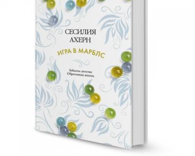Книжная лавка: что читать в апреле-430x480
