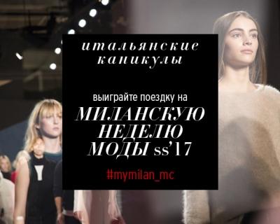 Конкурс от Marie Claire и Дарьи Шаповаловой-430x480