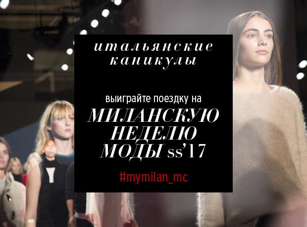Конкурс от Marie Claire и Дарьи Шаповаловой-320x180