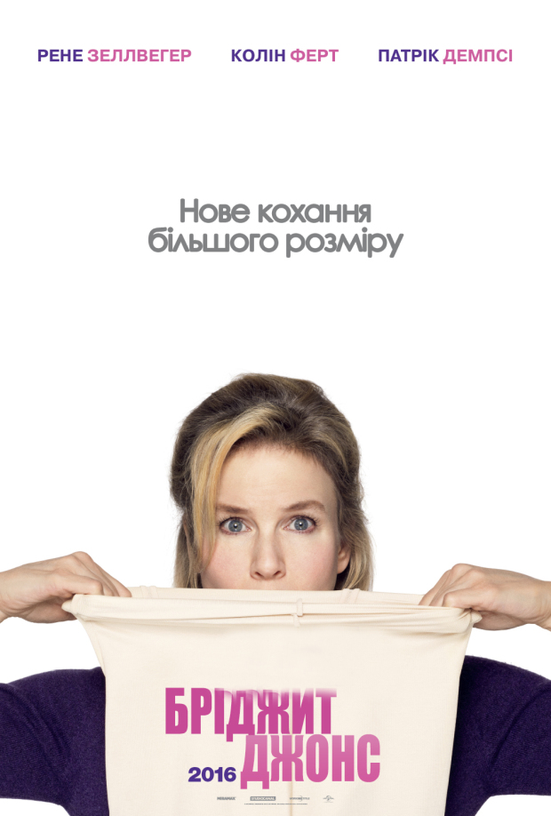 bridget_jones_teaser_1sht_ukr
