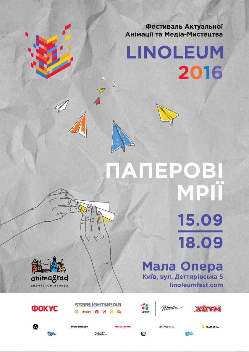Куда пойти: фестиваль анимации и медиа-искусства LINOLEUM-320x180