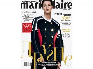 Ноябрьский номер Marie Claire уже в продаже!