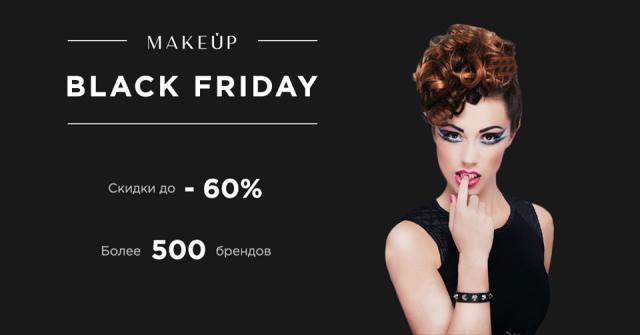 Черная пятница в интернет-магазине Makeup.ua
