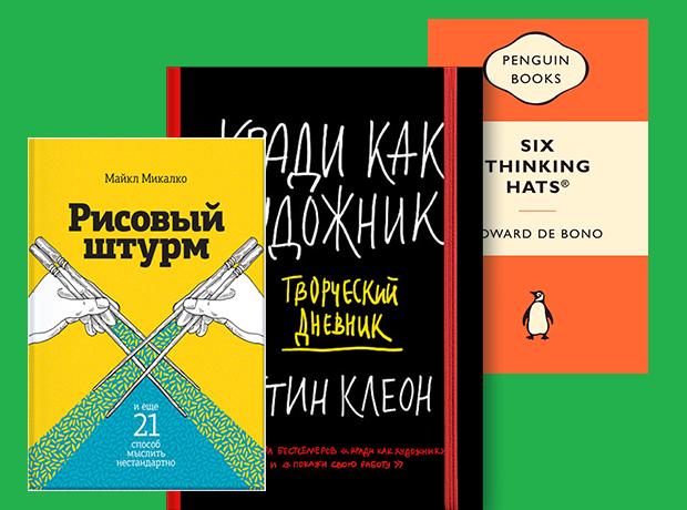 Книги, которые помогут научиться мыслить нестандартно-320x180