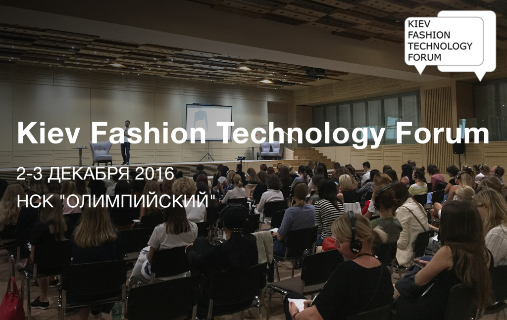 Kiev Fashion Technology Forum
