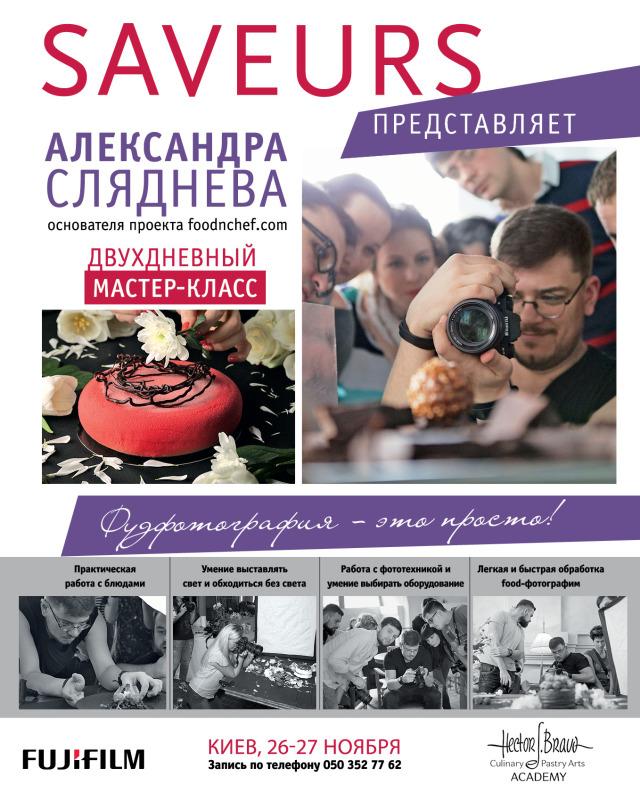sladnev_sav_kiev_16_ua2