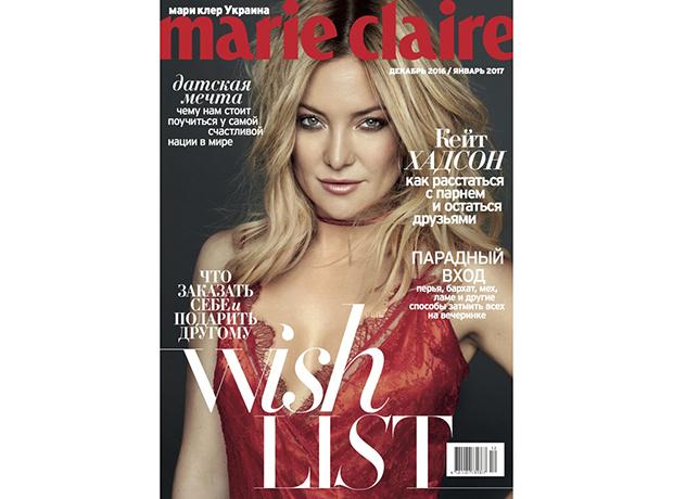 Кейт Хадсон на обложке новогоднего номера Marie Claire Украина-320x180