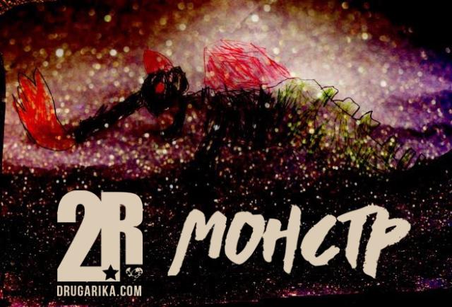 Группа «Друга ріка» презентовала первый сингл из нового альбома-320x180