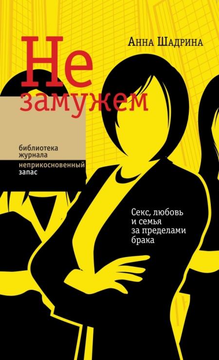 """книга """"Не замужем: секс, любовь и семья за пределами брака"""""""