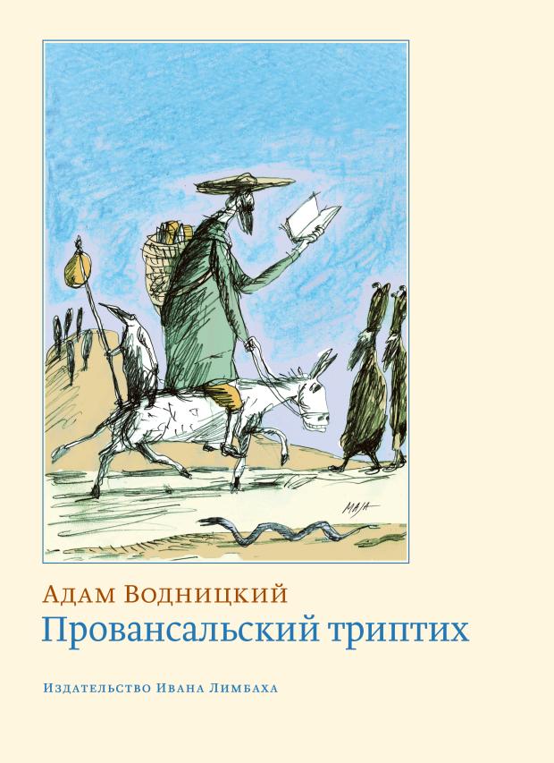 vodnickiy_cover-300dpi