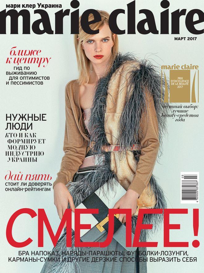 Что читать в новом мартовском номере Marie Claire-320x180