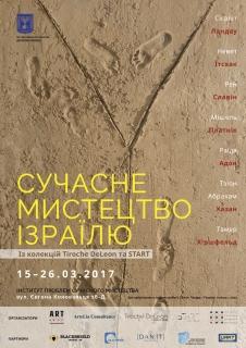 Куда пойти: выставка «Современное искусство Израиля»