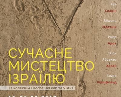 Куда пойти: выставка «Современное искусство Израиля»-430x480