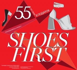 Проект Shoes First: выиграйте туфли своей мечты!