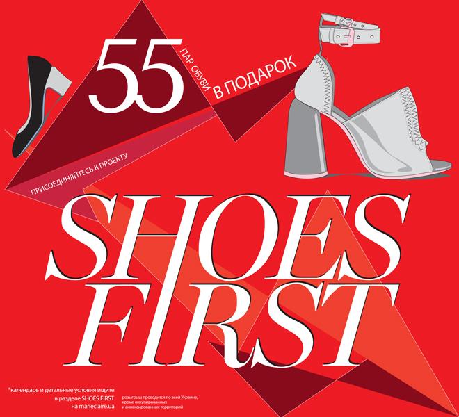 Проект Shoes First: выиграйте туфли своей мечты!-320x180