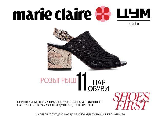 ЦУМ и Shoes First Marie Claire приглашают на фестиваль модной обуви!-320x180