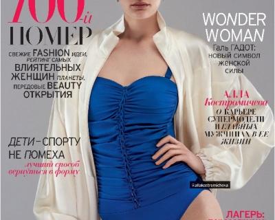 Алла Костромичева украсила обложку 100-го номера Marie Claire-430x480
