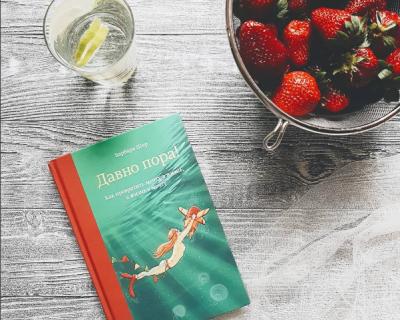 Книга недели: Барбара Шер «Давно пора»-430x480