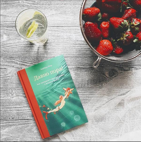 Книга недели: Барбара Шер «Давно пора»-320x180