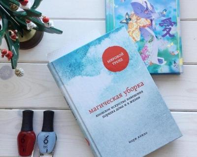 Книга недели: Мари Кондо «Магическая уборка»-430x480
