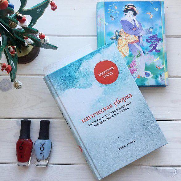 Книга недели: Мари Кондо «Магическая уборка»-320x180
