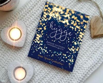 Книга недели: Мари Тоурелл Содерберг «Хюгге»-430x480
