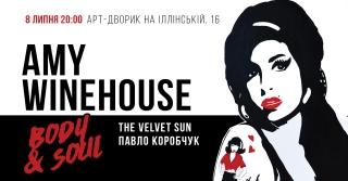 В Киеве покажут музыкальный спектакль об Эми Уайнхаус