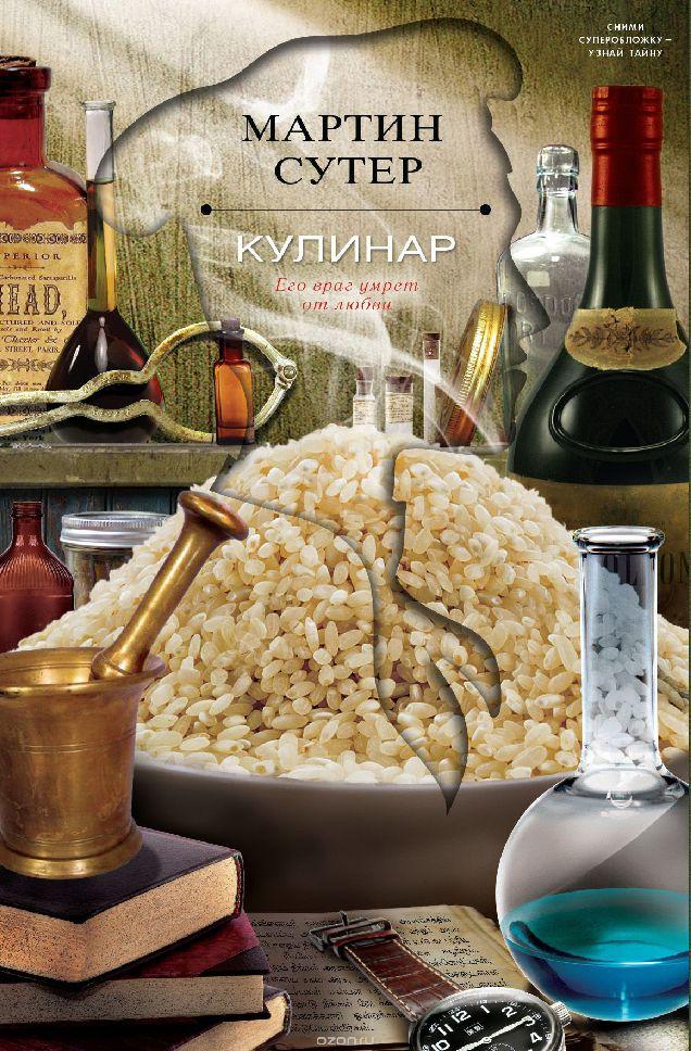 5 книг о еде, которые пробудят у вас аппетит-320x180