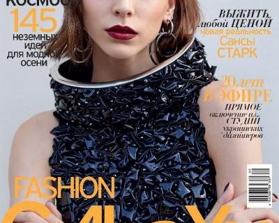 Что читать в новом номере журнала Marie Claire Украина-430x480
