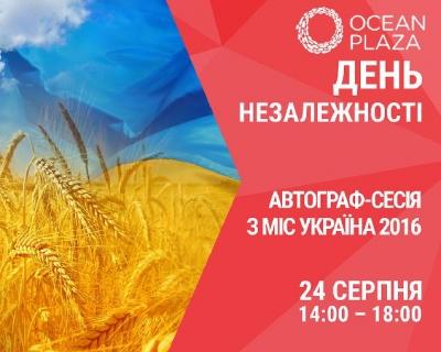 Красота по-украински на День Независимости в Ocean Plaza-430x480
