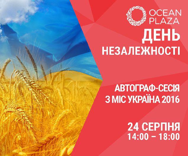 Красота по-украински на День Независимости в Ocean Plaza-320x180
