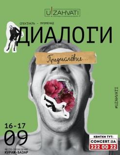 Команда U!ZAHVATI представит спектакль «Диалоги»