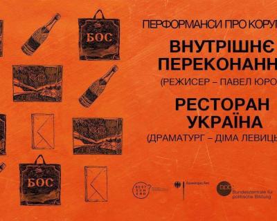 Куда сходить: бесплатные спектакли в Харькове, Львове и Киеве-430x480